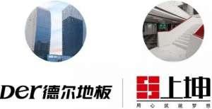 德尔地板与上坤集团签署木地板供货安装战略协议偃师
