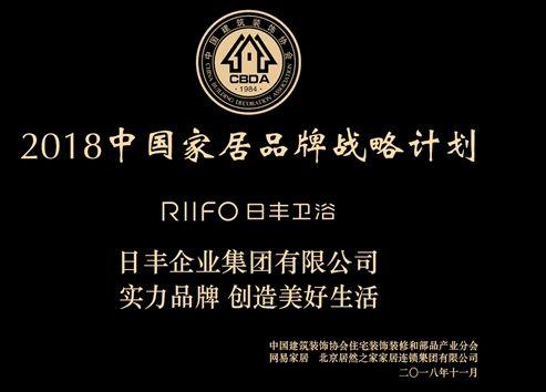 日丰卫浴实力入选中国家居实力品牌成形机